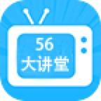 56大讲堂直播
